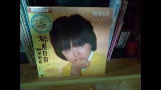 作詞 麻生香太郎 作曲 八角朋子 編曲 小六禮次郎.