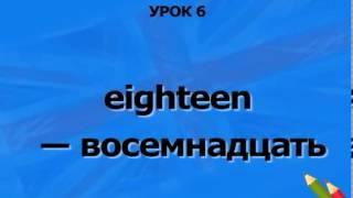 Урок 6 Числительные в английском языке