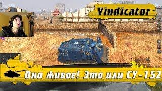 WoT Blitz - Мега броня СТРАШНОГО танка ● Фановый Vindicator или ПОМОЙКА блица (WoTB)