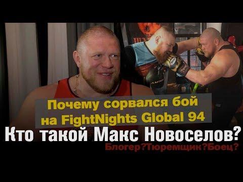 Макс Новоселов. Бой на FightNights и пропаганда жесткости