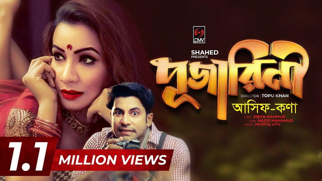 Pujarini by Asif Akbar | Kona | Bangla New Song 2017