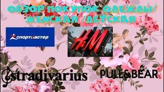ОБЗОР ПОКУПОК ОДЕЖДЫ / ЖЕНСКАЯ / ДЕТСКАЯ / Stradivarius/Спорт Мастер/H&M/PULL&BEAR