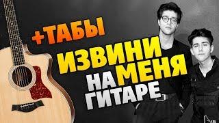 ✈ Rauf Faik – Извини меня (табы и аккорды для гитары с караоке)