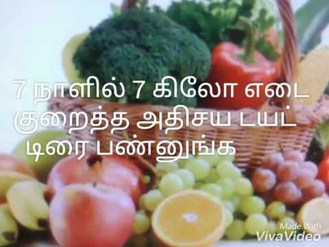How To Lose Weight Fast 7 Days Diet Plan For Weight Loss In Tamil