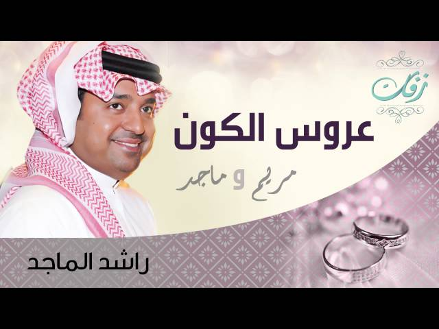d2a8a456d 10 أغان للأعراس أدّاها فنانون عرب