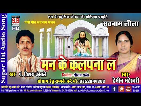 Man Ke Kalpna La | Cg Panthi Song | Tiharu Ram Kosle Hemin | Chhattisgarhi Satnam Bhajan | SB 2021