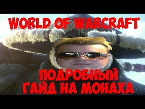 Гайд на монаха (World of Warcraft: Mists of Pandaria)