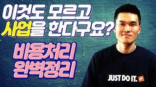 개인사업자 절세 첫걸음 - 비용처리 / 경비처리 완벽정리!!