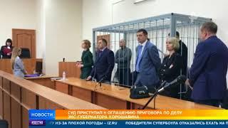 В громком деле Хорошавина ставят точку: на Сахалине зачитывают приговор экс-губернатору