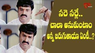 సరే సర్లే చాలా అనుకుంటాం.. అన్నీ జరుగుతాయా ఏంటి..? | Balakrishna Best Movie Scenes | TeluguOne