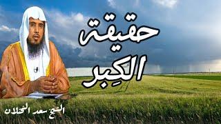 مقطع جميل و رائع للشيخ سعد الخثلان=حقيقةالكبر