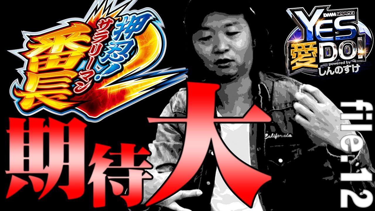 『押忍!サラリーマン番長2』の魅力を語る【【YES 愛 DO! powered byしんのすけ】file.12