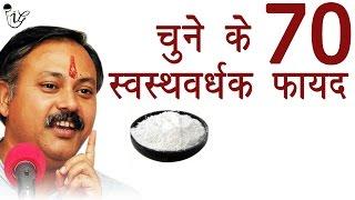 चूने के 70 स्वस्थवर्धक फायदे | 70 Health Benefits of Choona (Lime) | Rajiv Dixit.mp3