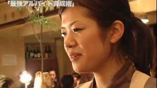 アルバイト育成術 DVD
