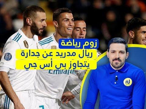 زوم رياضة ليوم الإربعاء 07 مارس 2018 - قناة نسمة