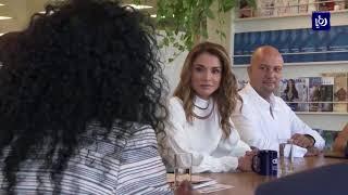 جلالة الملكة رانيا العبدالله تطلع على البرامجِ والأنشطة الثقافية لمؤسسة عبد الحميد شومان