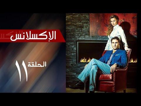 L'Excellence 2014 | الإكسلانس - Episode 11 - الحلقة الحادية عشرة