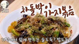 [차돌박이가지볶음] 가정에서 쉽게 만드는 매콤한 풍미의 고급요리 - 정대표의 요리강좌 - 같이 먹을때 싸울지 모름
