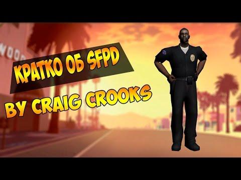Коротко об SFPD /SAMP/Advance RP