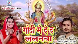 गोदी में दे द ललनवा - Ankit Raj Shukla - Latest New Devi Geet 2018 ( #Navratri )