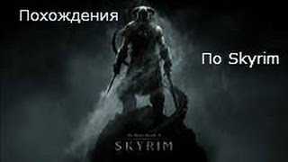 Похождения по Skyrim - 7 серия - Как стать вампиром