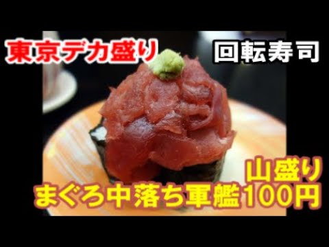 上野 デカ 盛り 寿司