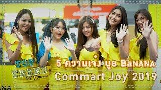 5 ความเจ๋งที่ บูธบานาน่า Commart Joy 2019
