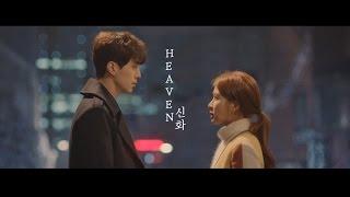 [도깨비 FMV] HEAVEN - 신화(SHINHWA)