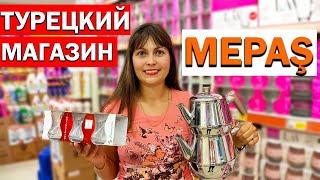 ЧТО ПРИВЕЗТИ ИЗ ТУРЦИИ - обзор турецкого продуктового магазина МЕПАШ - дешёвый продуктовый MEPAŞ
