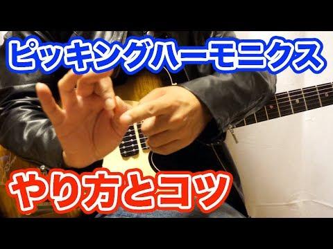 【ギターレッスン】超強烈サウンド!ピッキングハーモニクスのやり方とコツ