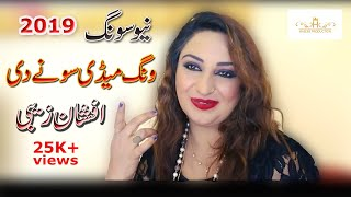AFSHAN ZEBI NEW SONG WANG MEDI SONY DI NEW SHADI PROGRAME 2018