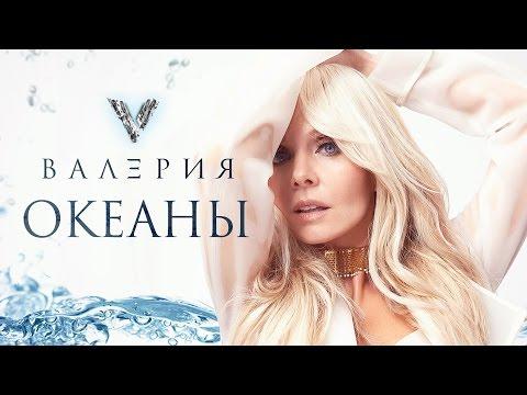 Валерия - Океаны