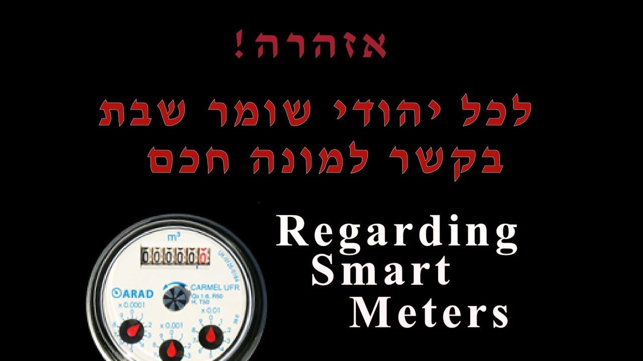 אזהרה! לכל יהודי שומר שבת בקשר לשעון מים שלו! נא להפיץ!