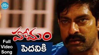 Homam Movie - Pedavikidem Kasiro Video Song || Jagapathi Babu, Mamta Mohandas || Nithin Raikwar