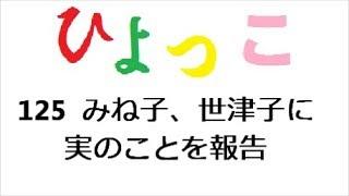 ひよっこ 第125回 「連続テレビ小説 ひよっこ Part1 (NHKドラマ・ガ...