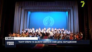 Театр опери та балету святкує свій День народження