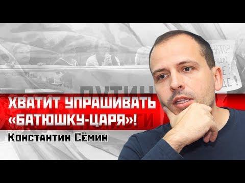Константин Сёмин: Хватит упрашивать батюшку-царя!
