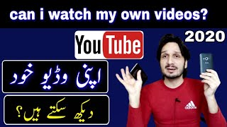 Can i watch my own youtube videos in the same mobile | technical tanveer asghar