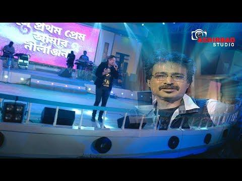 সে প্রথম প্রেম আমার নীলাঞ্জনা |Se Pratham Prem Nilanjana|Best Nachiketa Song|Live Singing Ayan Dutta