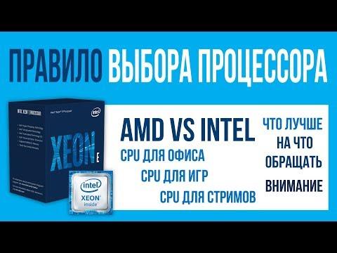 Как правильно выбрать процессор