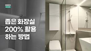 [욕실 인테리어] 오래된 좁은 화장실을 예쁜 화장실로 …