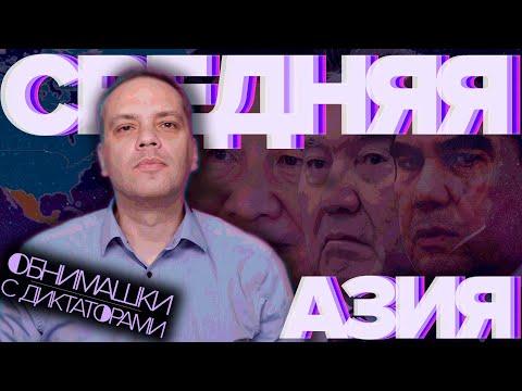 Средняя Азия - колыбель деспотии [Обнимашки с диктаторами]