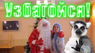Узбагойся Дед Мороз! ❄ клип на Новый Год 2014