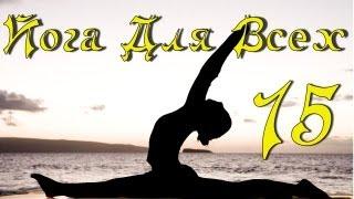 Йога урок 15 - Комплекс упражнений