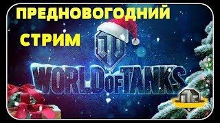 Стрим - World of Tanks Прокачиваю АНГАР И ЁЛКУ В ТОП