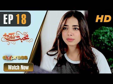 Mohabbat Zindagi Hai - Episode 18 - Express Entertainment Dramas