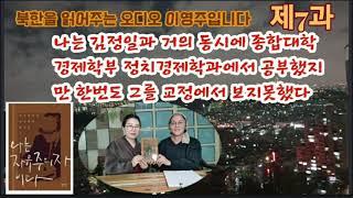 #오디오#판문점*ㄷㄲ*사건은 우리가 일으킨사건이며# 김…