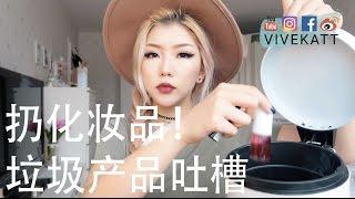 扔化妆品!得罪品牌商的一只垃圾产品吐槽视频 // Vivekatt thumbnail