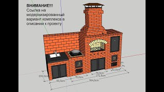 КОМПЛЕКС БАРБЕКЮ BIG L-350 (казан, мангал, коптильная горяч. и холод. копчения). Проект, порядовка