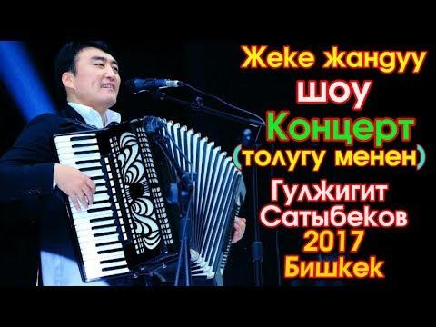 Гулжигит Сатыбеков - Жандуу ШОУ Концерт | толугу менен | 2017 | Бишкек  #Kyrgyz Music